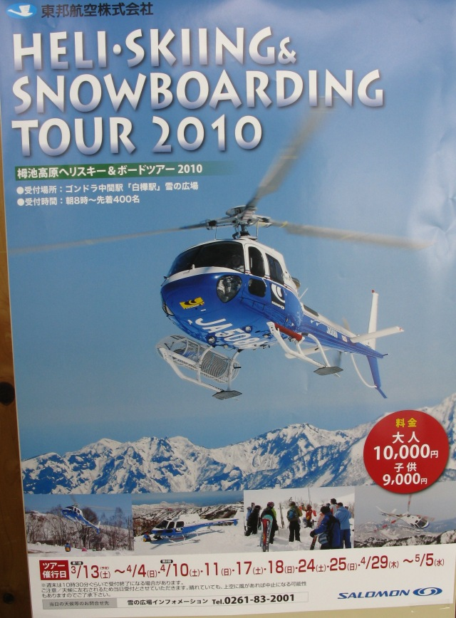 Heli skiing in Japan