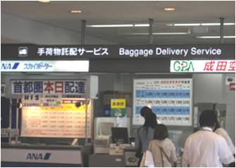 Baggage Delivery to Hakuba