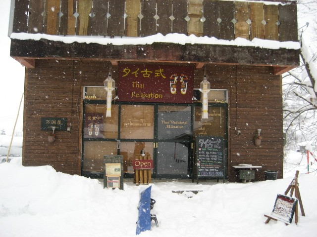 Massage in Hakuba