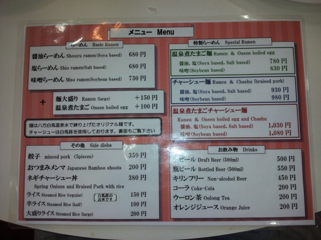 Hakuba menu