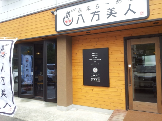 Hakuba restaurants