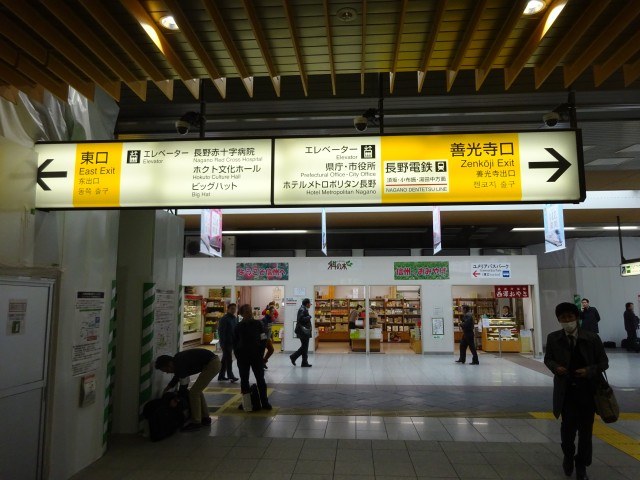 Nagano train station